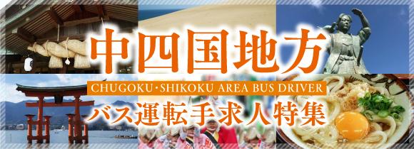 中四国地方バス運転手求人特集