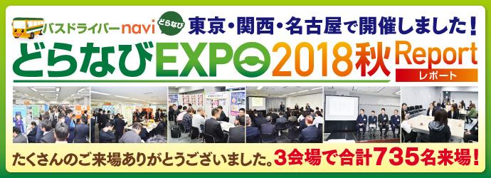 どらなびEXPO2018秋レポート