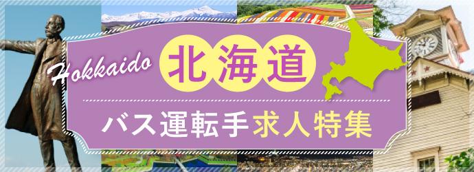北海道 バス運転手求人特集