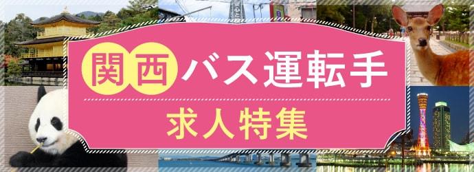 電鉄系バス会社運転手求人特集 ~関西~