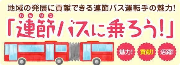 連節バスを運行するバス会社求人特集