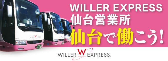 WILLER EXPRESS仙台営業所