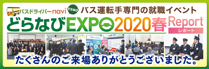 EXPO2020レポート