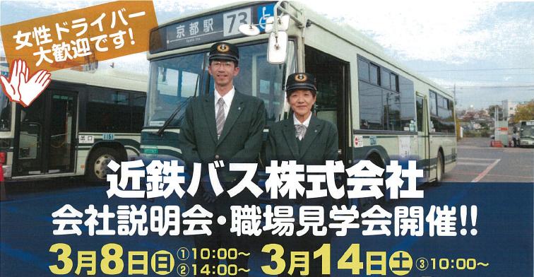 近鉄バス様】2020年3月8日(日)、3月14日(土)会社説明会・職場見学会 ...